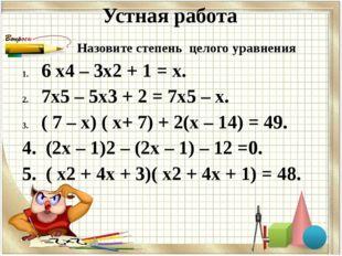 Устная работа 6 х4 – 3х2 + 1 = х. 7х5 – 5х3 + 2 = 7х5 – х. ( 7 – х) ( х+ 7) +