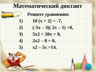 Математический диктант Решите уравнения: 1) 10 (х + 2) = -7, 2) (-5х – 3)( 2х