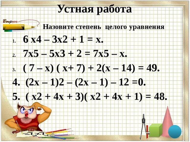 Устная работа 6 х4 – 3х2 + 1 = х. 7х5 – 5х3 + 2 = 7х5 – х. ( 7 – х) ( х+ 7) +...