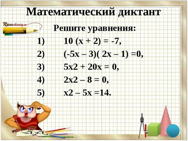 Математический диктант Решите уравнения: 1) 10 (х + 2) = -7, 2) (-5х – 3)( 2х...
