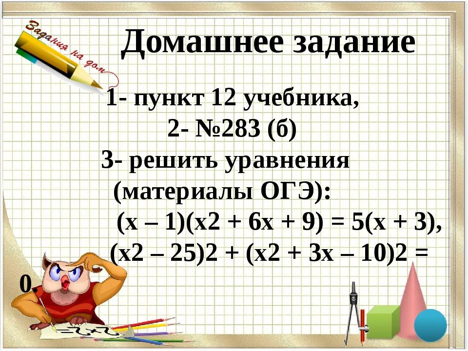Домашнее задание 1- пункт 12 учебника, 2- №283 (б) 3- решить уравнения (матер...