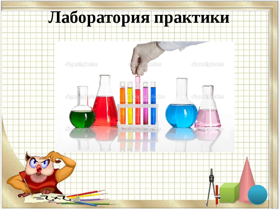 Лаборатория практики
