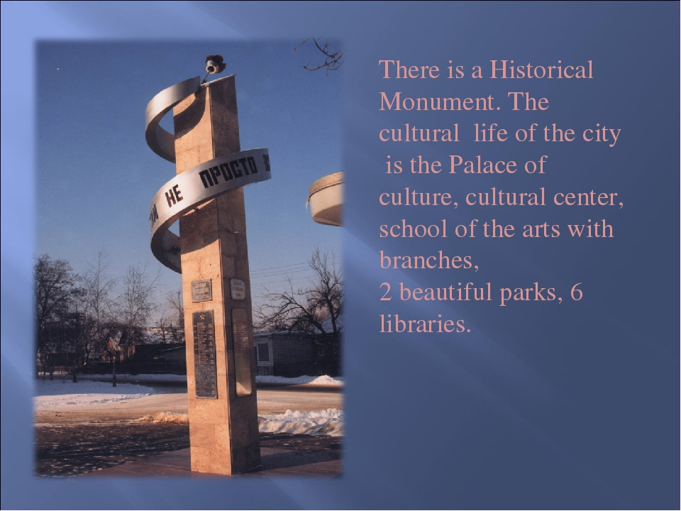 There is a Historical Monument. The cultural life of the city is the Palace o...