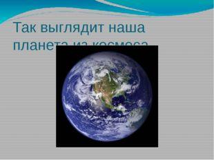 Так выглядит наша планета из космоса