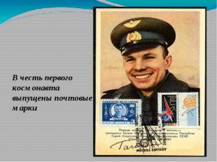 В честь первого космонавта выпущены почтовые марки