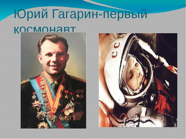 Юрий Гагарин-первый космонавт