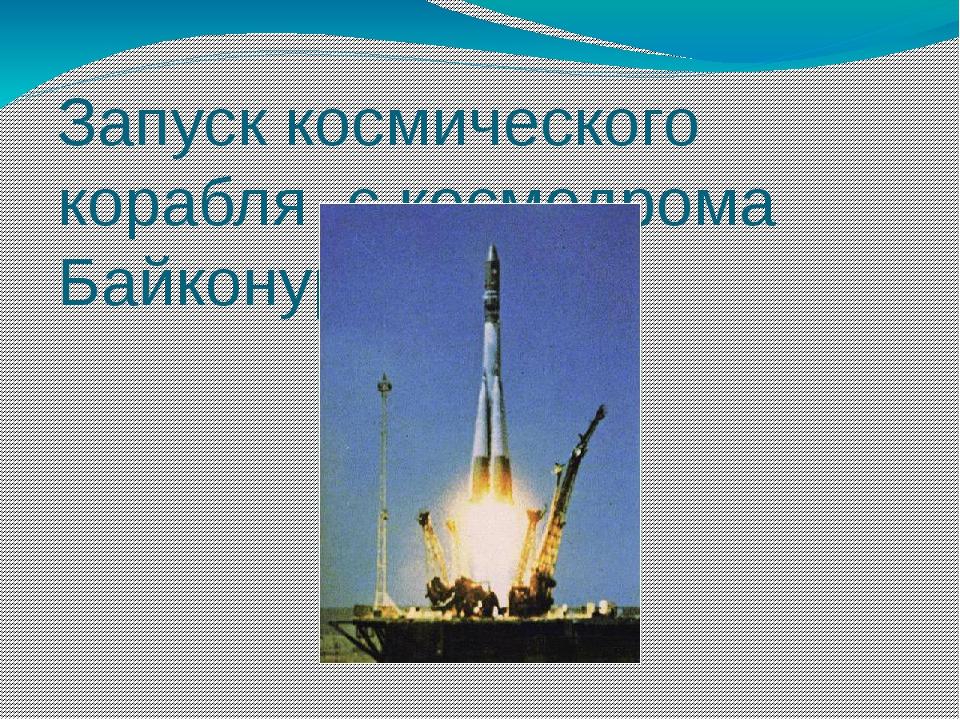Запуск космического корабля с космодрома Байконур
