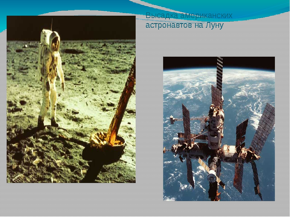 Высадка американских астронавтов на Луну