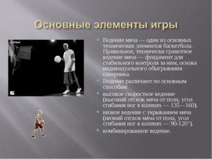 Ведение мяча— один из основных технических элементов баскетбола. Правильное,