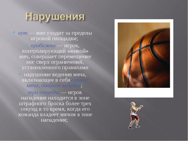 аут— мяч уходит за пределы игровой площадки; пробежка— игрок, контролирующи...