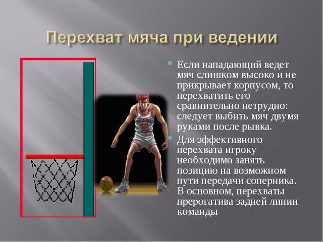Если нападающий ведет мяч слишком высоко и не прикрывает корпусом, то перехва...