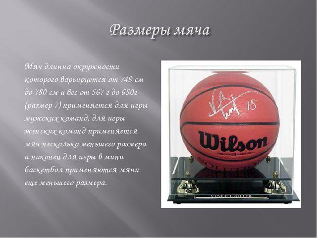 Мяч длинна окружности которого варьируется от 749 см до 780 см и вес от 567 г...