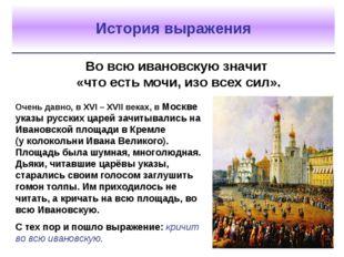 История выражения Очень давно, в XVI – XVII веках, в Москве указы русских цар