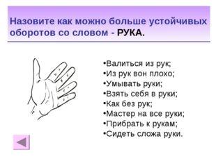 Валиться из рук; Из рук вон плохо; Умывать руки; Взять себя в руки; Как без р