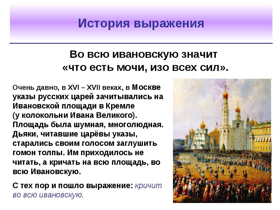 История выражения Очень давно, в XVI – XVII веках, в Москве указы русских цар...