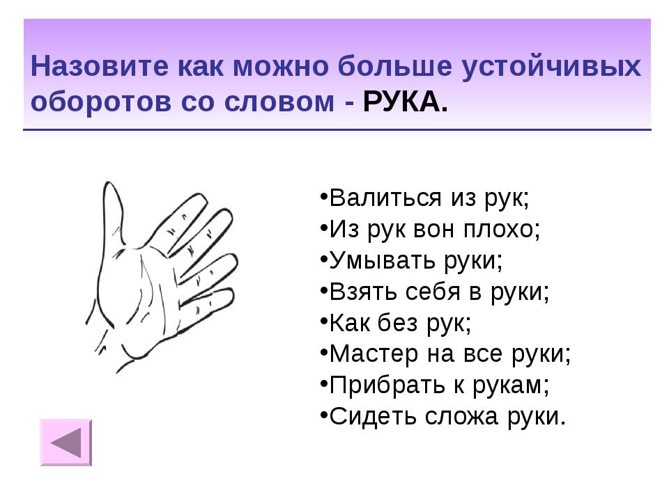 Валиться из рук; Из рук вон плохо; Умывать руки; Взять себя в руки; Как без р...