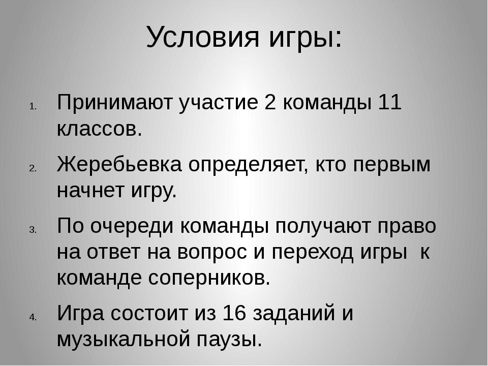 Условия игры: Принимают участие 2 команды 11 классов. Жеребьевка определяет,...