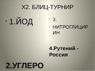 Х2. БЛИЦ-ТУРНИР 1.ЙОД 2.УГЛЕРОД 3. НИТРОГЛИЦИРИН 4.Рутений - Россия