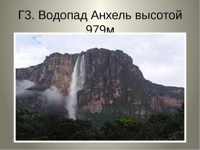 Г3. Водопад Анхель высотой 979м