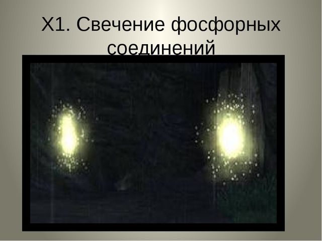 Х1. Свечение фосфорных соединений