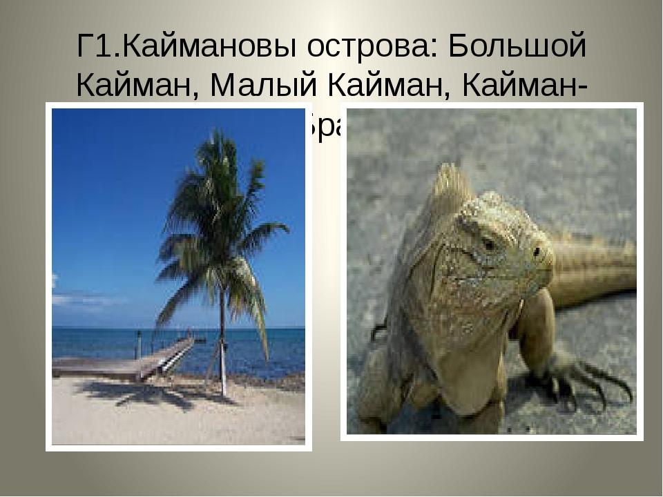 Г1.Каймановы острова: Большой Кайман, Малый Кайман, Кайман-Брак