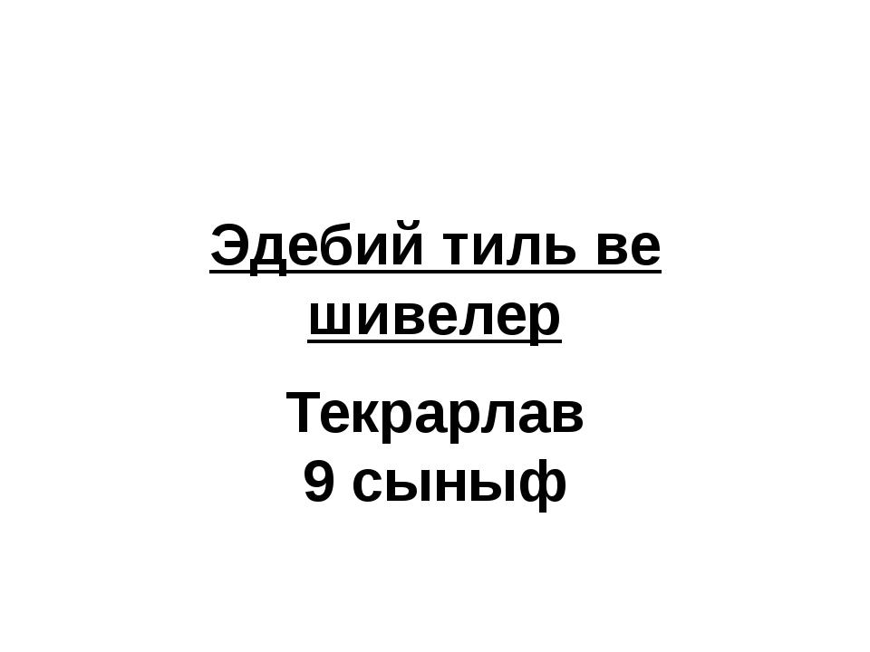 Эдебий тиль ве шивелер Текрарлав 9 сыныф