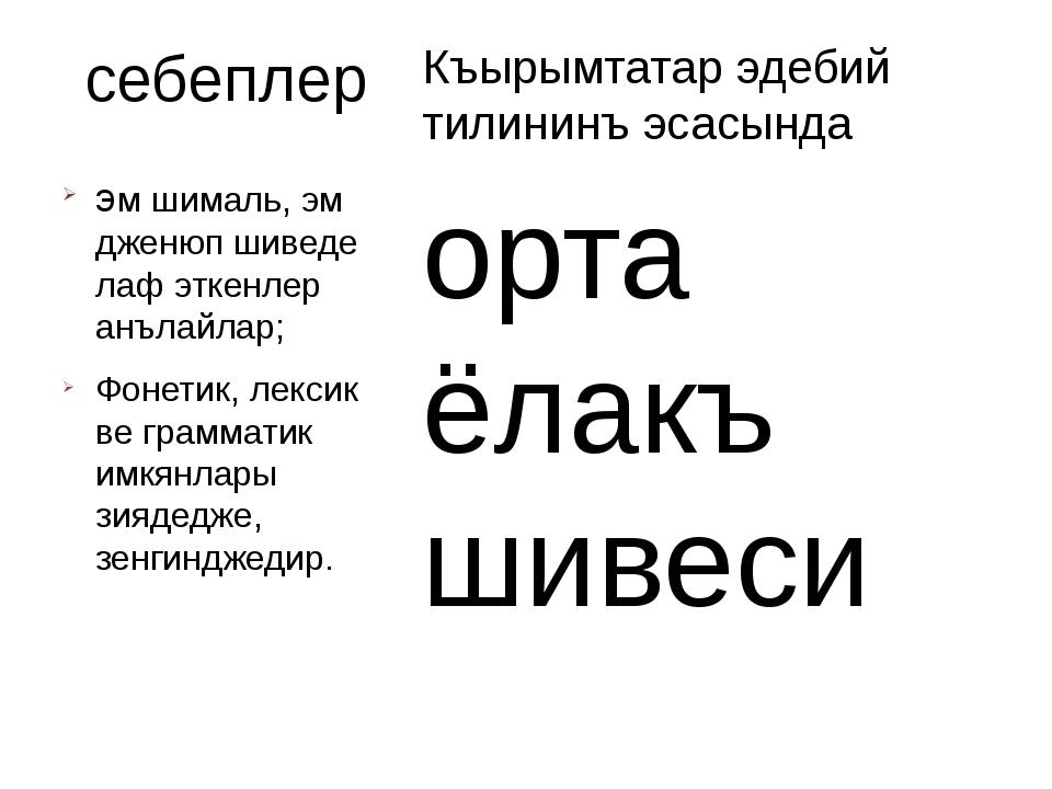 себеплер Къырымтатар эдебий тилининъ эсасында орта ёлакъ шивеси эм шималь, эм...