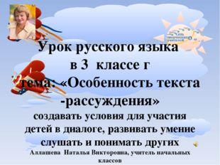 Урок русского языка в 3 классе г тема: «Особенность текста -рассуждения» соз
