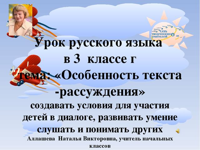 Урок русского языка в 3 классе г тема: «Особенность текста -рассуждения» соз...
