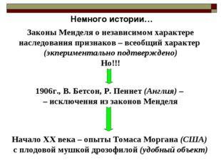 Законы Менделя о независимом характере наследования признаков – всеобщий хар