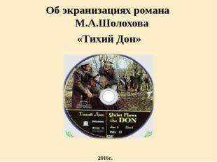 Об экранизациях романа М.А.Шолохова «Тихий Дон» 2016г.