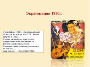 Экранизация 1930г. «Тихий Дон» 1930 г. немой кинофильм 1930 года производства
