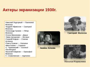 Актеры экранизации 1930г. Николай Подгорный—Пантелей Мелехов Андрей Абрикос