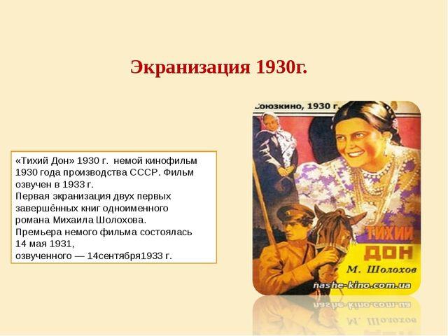 Экранизация 1930г. «Тихий Дон» 1930 г. немой кинофильм 1930 года производства...