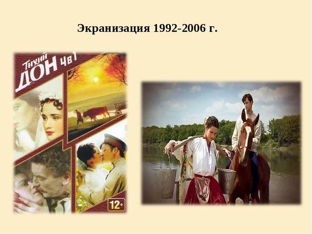 Экранизация 1992-2006 г.