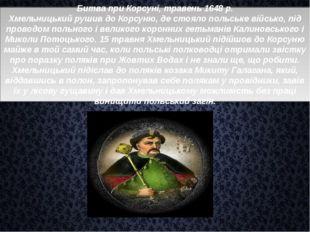 Битва при Корсуні, травень 1648 р. Хмельницький рушив до Корсуню, де стояло