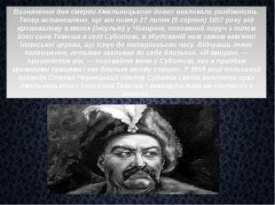 Визначення дня смерті Хмельницького довго викликало розбіжність. Тепер встан