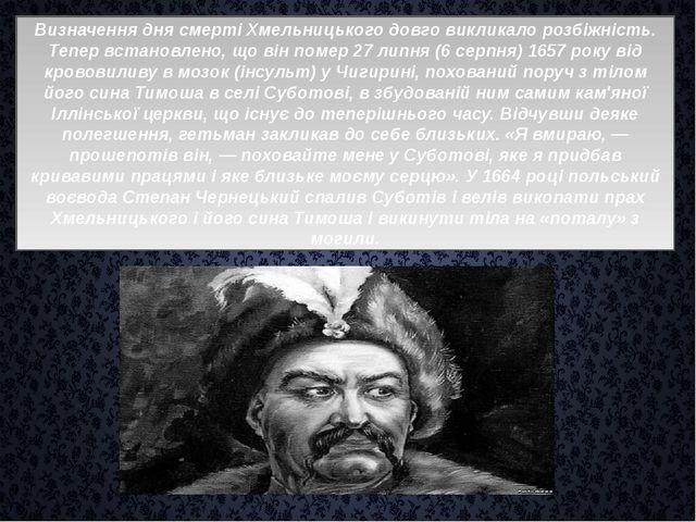 Визначення дня смерті Хмельницького довго викликало розбіжність. Тепер встан...