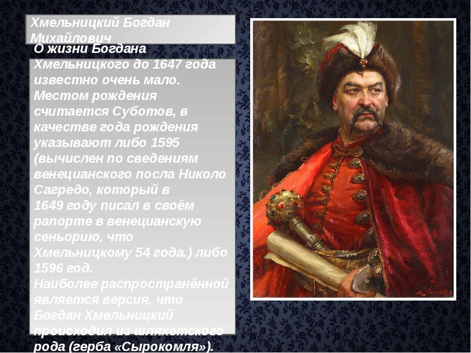 Хмельницкий Богдан Михайлович О жизни Богдана Хмельницкого до 1647года изве...