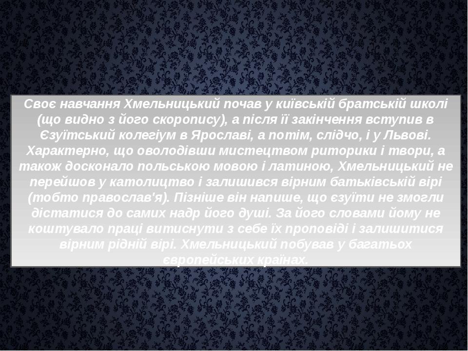 Своє навчання Хмельницький почав у київській братській школі (що видно з йог...