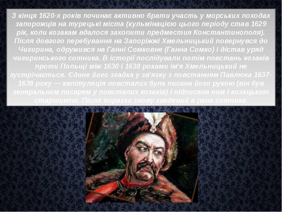 З кінця 1620-х років починає активно брати участь у морських походах запорож...