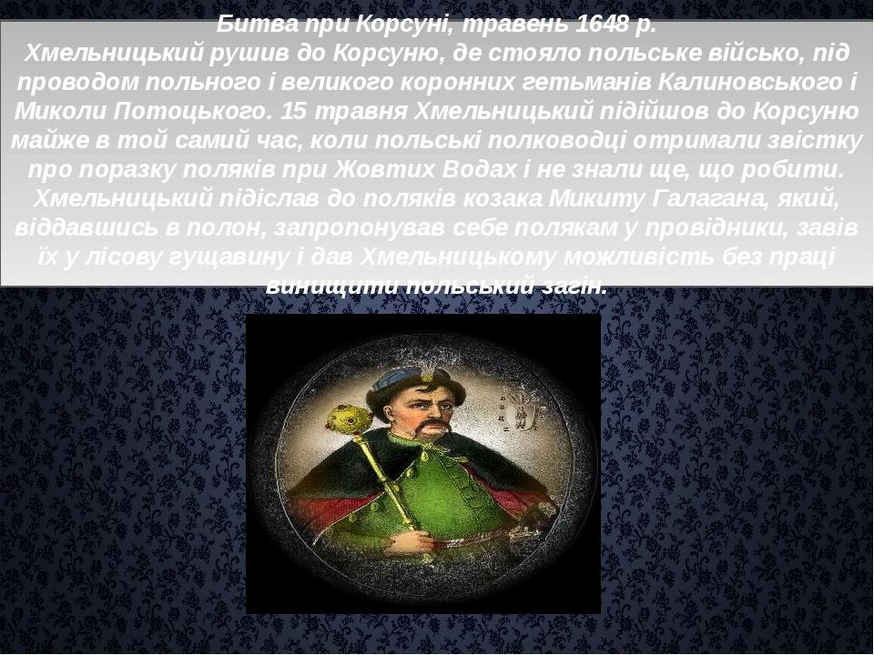 Битва при Корсуні, травень 1648 р. Хмельницький рушив до Корсуню, де стояло...