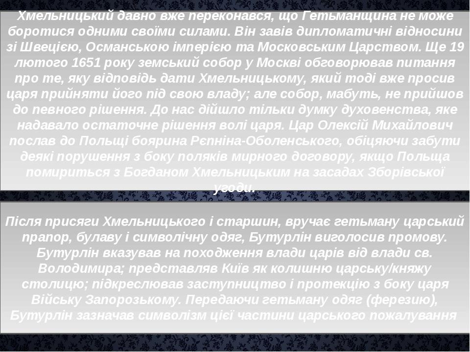 Хмельницький давно вже переконався, що Гетьманщина не може боротися одними с...