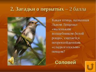 2. Загадки о пернатых – 2 балла Какая птица, названная Львом Лещенко «маленьк