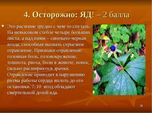 4. Осторожно: ЯД! – 2 балла Это растение трудно с чем-то спутать. На невысоко