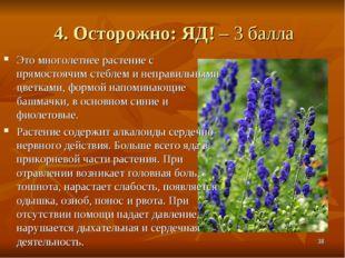 4. Осторожно: ЯД! – 3 балла Это многолетнее растение с прямостоячим стеблем и
