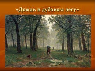 «Дождь в дубовом лесу» *