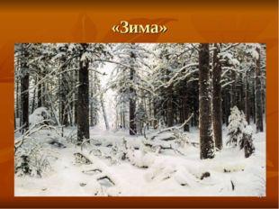 «Зима» *
