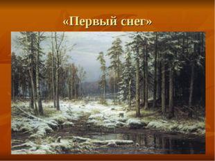 «Первый снег» *