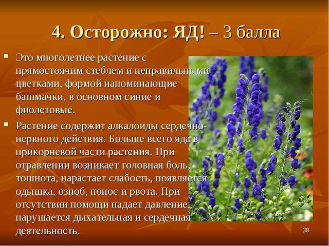 4. Осторожно: ЯД! – 3 балла Это многолетнее растение с прямостоячим стеблем и...